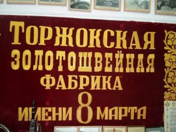 Музей при фабрике Торжокские золотошвеи в Торжке - SAM_0211.JPG